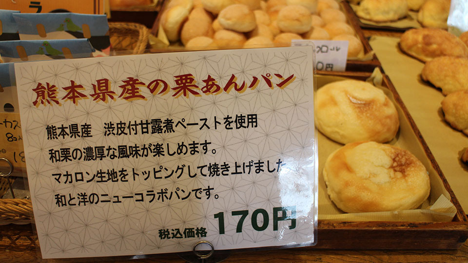 熊本産栗あんパン